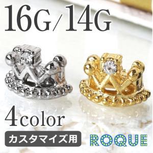 ボディピアス キャッチ 16G 14G ワンポイントジュエルクラウンキャッチ(1個売り)(オマケ革命)|roquebodypieace