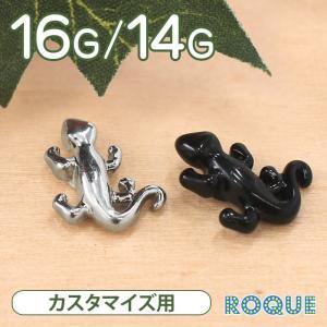 ボディピアス キャッチ 16G 14G ミニトカゲモチーフ キャッチ(1個売り)(オマケ革命)|roquebodypieace