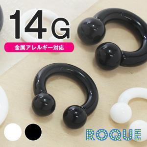 ボディピアス 14G アクリルサーキュラーバーベル(1個売り)(オマケ革命)|roquebodypieace