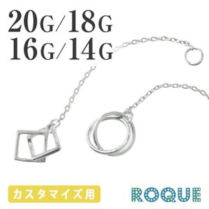 ボディピアス 20G 18G 16G 14G 2連サークル&スクエアロングチャーム(1個売り)(オマケ革命)|roquebodypieace
