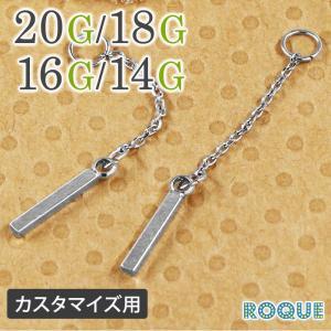 ボディピアス 20G 18G 16G 14G シンプルバーチェーンチャーム(1個売り)(オマケ革命)|roquebodypieace