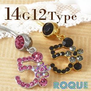 へそピアス 14G ボディピアス ナンバーファイブ フラワージュエル(1個売り)(オマケ革命)|roquebodypieace