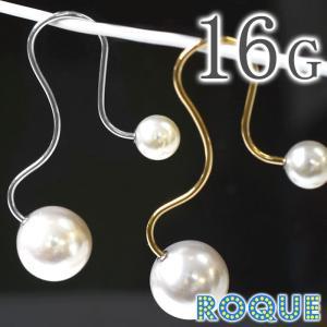 ボディピアス 16G デザインカーブ ダブルパールボディピアス ロブピアス(1個売り)(オマケ革命) roquebodypieace