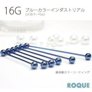 インダストリアルバーベル ボディピアス 16G 定番 シンプル メガストレートバーベル ブルー(1個売り)(オマケ革命)|roquebodypieace