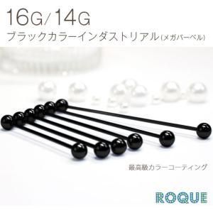 インダストリアルバーベル ボディピアス 16G 14G 定番 シンプル メガストレートバーベル ブラック(1個売り)(オマケ革命)|roquebodypieace