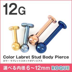 ボディピアス 12G カラー ラブレットスタッド 定番 シンプル(1個売り)(オマケ革命) roquebodypieace