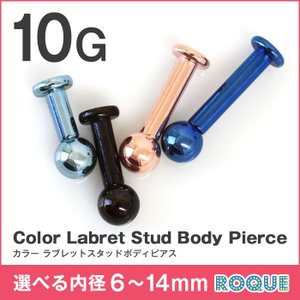 ラブレットスタッド ボディピアス 10G カラー 定番 シンプル(1個売り)(オマケ革命) roquebodypieace