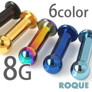 ボディピアス 8G カラー ラブレットスタッド 定番 シンプル(1個売り)(オマケ革命) roquebodypieace