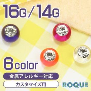 アクリル ピアス ボディピアス キャッチ 16G 14G ねじ式用 アクリルジュエルボールキャッチ(1個売り)(オマケ革命) roquebodypieace