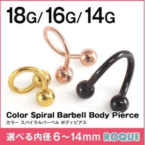 ボディピアス 18G 16G 14G 定番 シンプル スパイラルバーベル カラー(1個売り)(オマケ革命)|roquebodypieace