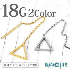 アメリカンピアス 18G トライアングルロングチャームボディピアス(1個売り)(オマケ革命)|roquebodypieace