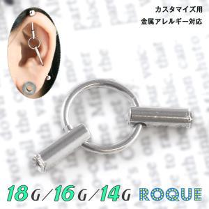 ボディピアス キャッチ 18G 16G カスタム用ジョイントキャッチパーツ(1個売り)(オマケ革命)|roquebodypieace