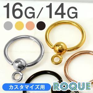 キャプティブビーズリング ボディピアス 16G 14G カスタム・付け替え カラー(1個売り)(オマケ革命)|roquebodypieace