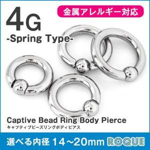 ボディピアス 4G キャプティブビーズリング 定番 シンプル スプリングタイプ(1個売り)(オマケ革命)|roquebodypieace