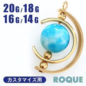ボディピアス 20G 18G 16G 14G 地球儀チャーム(1個売り)(オマケ革命)|roquebodypieace