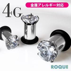 ボディピアス 4G 立て爪ジュエルプラグ(1個売り)(オマケ革命)|roquebodypieace