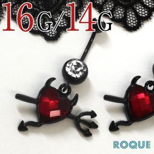 へそピアス 16G  14G ボディピアス デビルハートジュエル(1個売り)(オマケ革命)|roquebodypieace