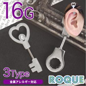 ボディピアス 16G ユニセックス トリオモチーフ ストレートバーベル(1個売り)(オマケ革命)|roquebodypieace