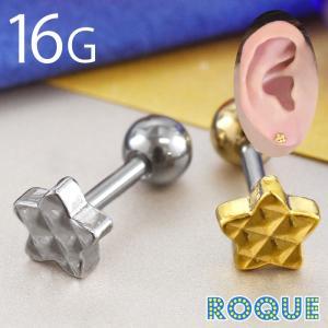 ボディピアス 16G 立体スタッズスター ストレートバーベル(1個売り)(オマケ革命)|roquebodypieace