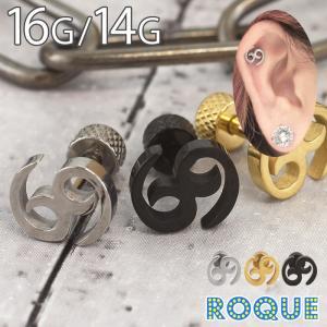 ボディピアス 14G 69モチーフ アンプラグ フェイクプラグ(1個売り)(オマケ革命)|roquebodypieace