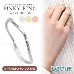 ステンレスリング ピンキーリング 指輪 ウェーブデザイン(1個売り)(オマケ革命)