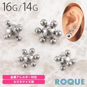 ボディピアス キャッチ 16G 14G ユニークボール 分子キャッチ(1個売り)(オマケ革命)|roquebodypieace