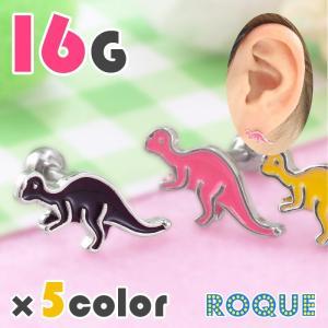 ボディピアス 16G ポップ ダイナソー ストレートバーベル(1個売り)(オマケ革命)|roquebodypieace