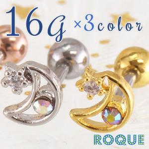 ボディピアス 16G 三日月&スター ストレートバーベル(1個売り)(オマケ革命)|roquebodypieace