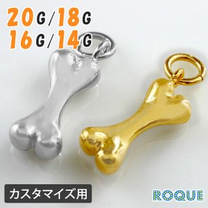 カスタマイズチャーム 20G 18G 16G 14G ボーンモチーフ チャーム(1個売り)(オマケ革命)|roquebodypieace