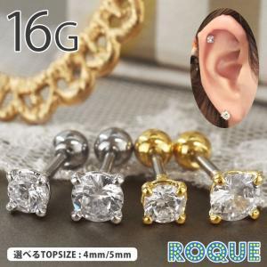 ボディピアス 16G 立て爪一粒ジュエル ストレートバーベル(1個売り)(オマケ革命)|roquebodypieace