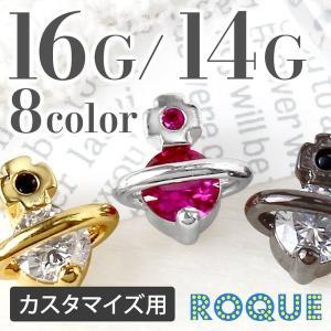 ボディピアス キャッチ 16G 14G 立体オーブキャッチ(1個売り)(オマケ革命)|roquebodypieace