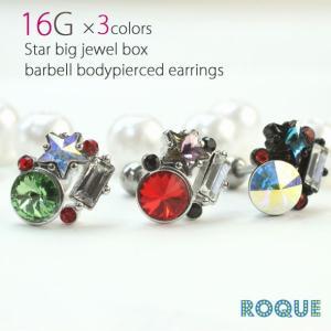 ボディピアス 16G スタージュエルボックス バーベル(軟骨ピアス 軟骨用 ピアス)(ボディーピアス)(1個売り)(オマケ革命)|roquebodypieace