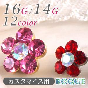 ボディピアス キャッチ 16G 14G フラワージュエル キャッチ(1個売り)(オマケ革命) roquebodypieace