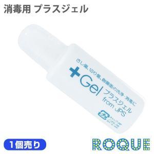 ケアジェル ボディピアス ケア用品 消毒用 プラスジェル 20ml (オマケ革命) roquebodypieace