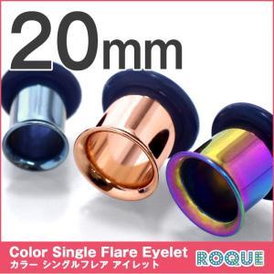 ボディピアス 20mm 定番カラーシングルフレアアイレット(1個売り)(オマケ革命)|roquebodypieace