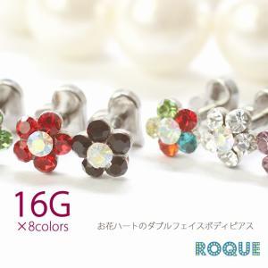 ボディピアス 16G お花ハートのダブルフェイスバーベル シルバー(軟骨ピアス 軟骨用 ピアス)(ボディーピアス)(1個売り)(オマケ革命)|roquebodypieace