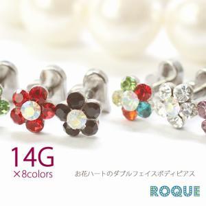 ボディピアス 14G お花ハートのダブルフェイス バーベル シルバー(軟骨ピアス 軟骨用 ピアス)(ボディーピアス)(1個売り)(オマケ革命)|roquebodypieace