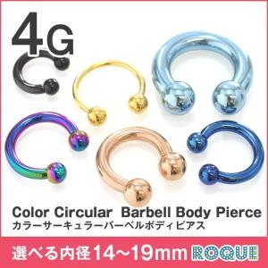 ボディピアス 4G サーキュラーバーベル 定番 シンプル (カラー)(1個売り)(オマケ革命)|roquebodypieace