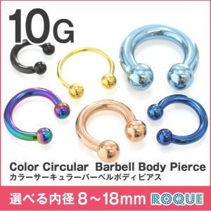 サーキュラーバーベル ボディピアス 10G 定番 シンプル (カラー)(1個売り)(オマケ革命)|roquebodypieace