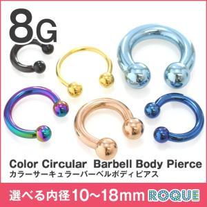 ボディピアス 8G 定番 サーキュラーバーベル シンプル ハイゲージ(カラー)(1個売り)(オマケ革命)|roquebodypieace