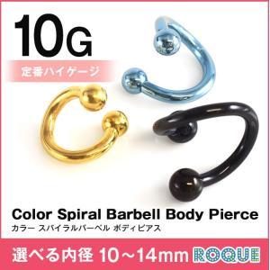 ボディピアス 10G 定番 シンプル スパイラルバーベル カラー(1個売り)(オマケ革命)|roquebodypieace