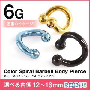 ボディピアス 6G 定番 シンプル スパイラルバーベル カラー(1個売り)(オマケ革命)|roquebodypieace