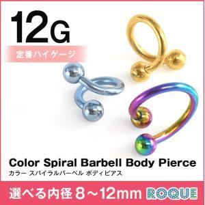 ボディピアス 12G 定番 シンプル スパイラルバーベル カラー(1個売り)(オマケ革命)|roquebodypieace