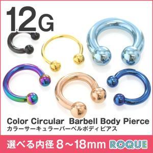ボディピアス 12G 定番 シンプル サーキュラーバーベル (カラー)(1個売り)(オマケ革命)|roquebodypieace