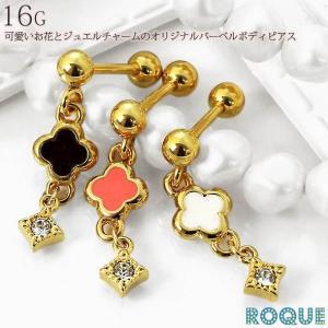 ボディピアス 16G 可愛いお花とジュエルチャームのバーベル ゴールド【ROQUE限定】(軟骨ピアス)(ボディーピアス)(1個売り)(オマケ革命)|roquebodypieace