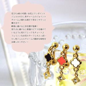 ボディピアス 16G 可愛いお花とジュエルチャームのバーベル ゴールド【ROQUE限定】(軟骨ピアス)(ボディーピアス)(1個売り)(オマケ革命)|roquebodypieace|02
