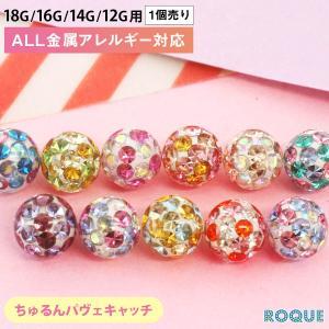 トラガス キャッチ ボディピアス 16G 14G マシュマロミックスコーティングパヴェキャッチ 5mm(1個売り)(オマケ革命)|roquebodypieace