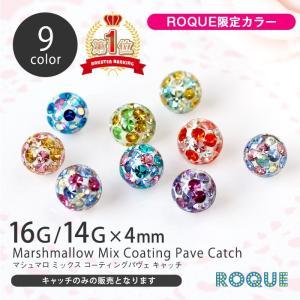 軟骨ピアス ボディピアス キャッチ 16G 14G マシュマロミックスコーティングパヴェキャッチ 4mm(1個売り)(オマケ革命)|roquebodypieace