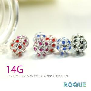 ボディピアス キャッチ 14G ドットコーティングパヴェカスタマイズキャッチ 8mm(ボディーピアス)(1個売り)(オマケ革命) roquebodypieace