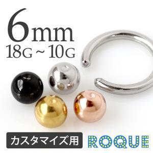 ボディピアス キャッチ 18G〜10G キャプティブビーズリング用ボールキャッチ(6mm)(1個売り)(オマケ革命)|roquebodypieace